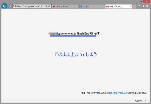 Internet Explorer 11で全学Gmai...